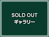 SOLD OUTギャラリー